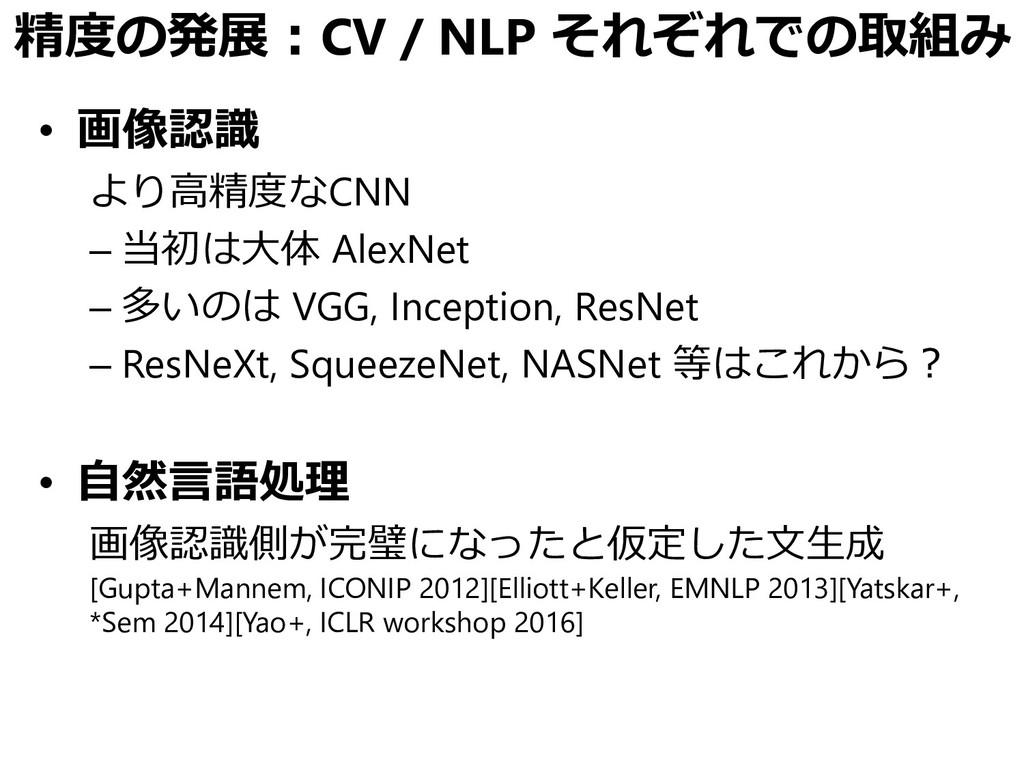 精度の発展:CV / NLP それぞれでの取組み • 画像認識 より高精度なCNN – 当初は...