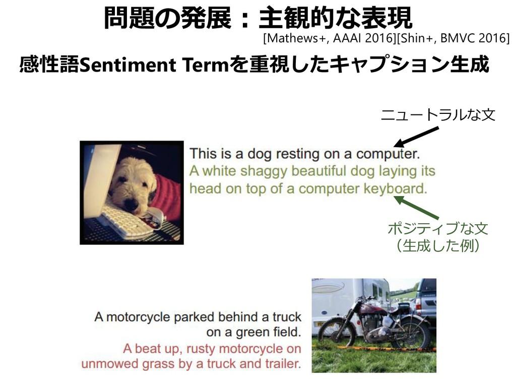 問題の発展:主観的な表現 感性語Sentiment Termを重視したキャプション生成 ニュー...