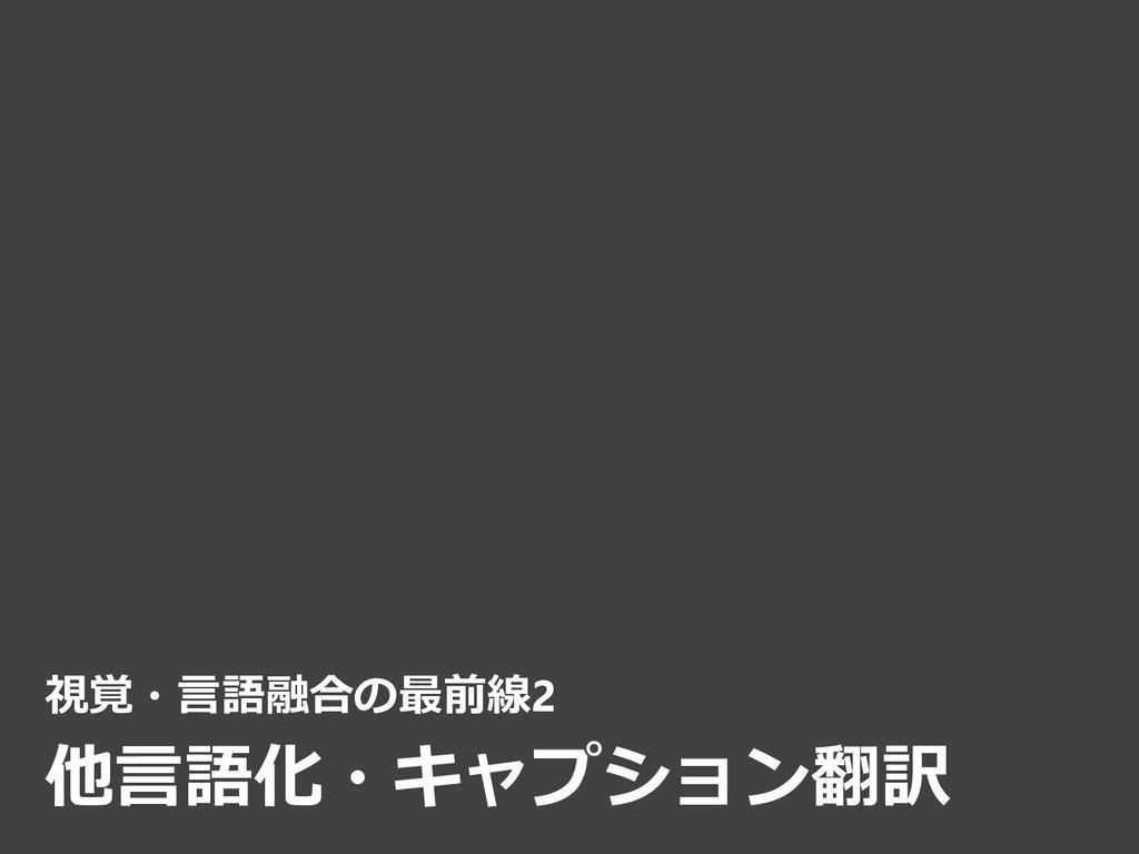 視覚・言語融合の最前線2 他言語化・キャプション翻訳