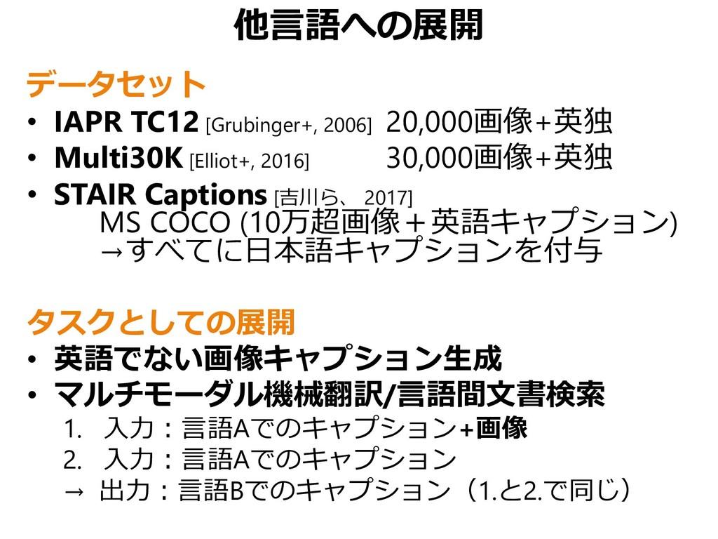 他言語への展開 データセット • IAPR TC12 [Grubinger+, 2006] 2...