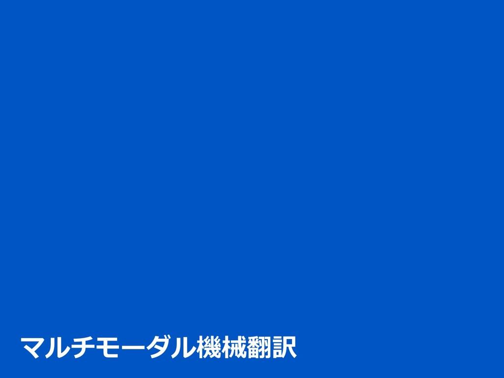 マルチモーダル機械翻訳