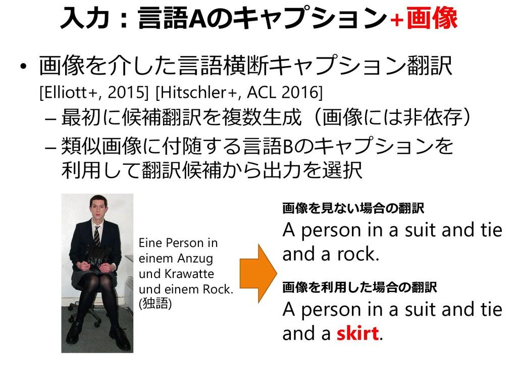 入力:言語Aのキャプション+画像 • 画像を介した言語横断キャプション翻訳 [Elliott+...
