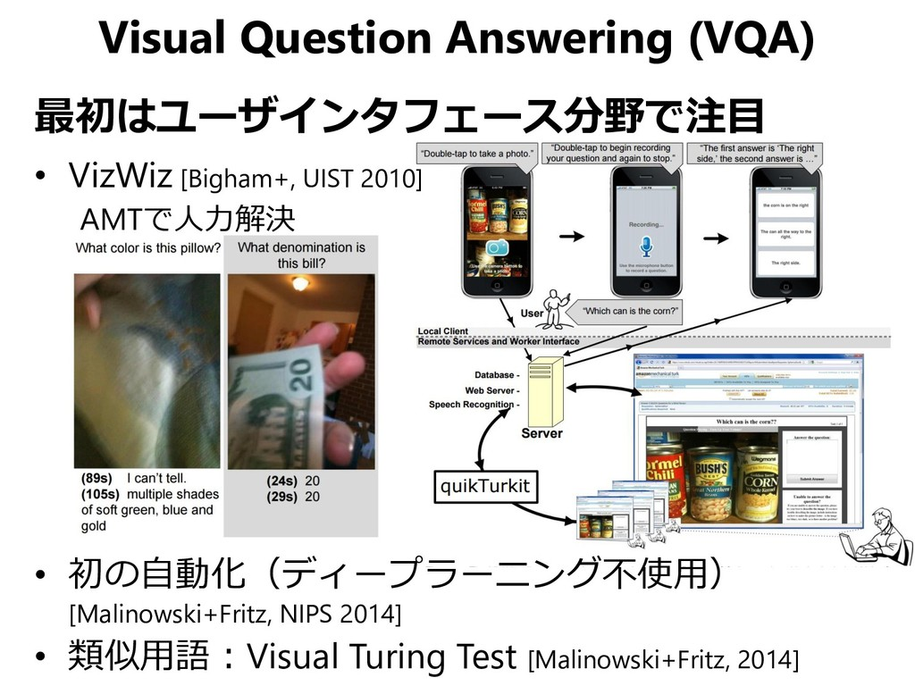 Visual Question Answering (VQA) 最初はユーザインタフェース分野...