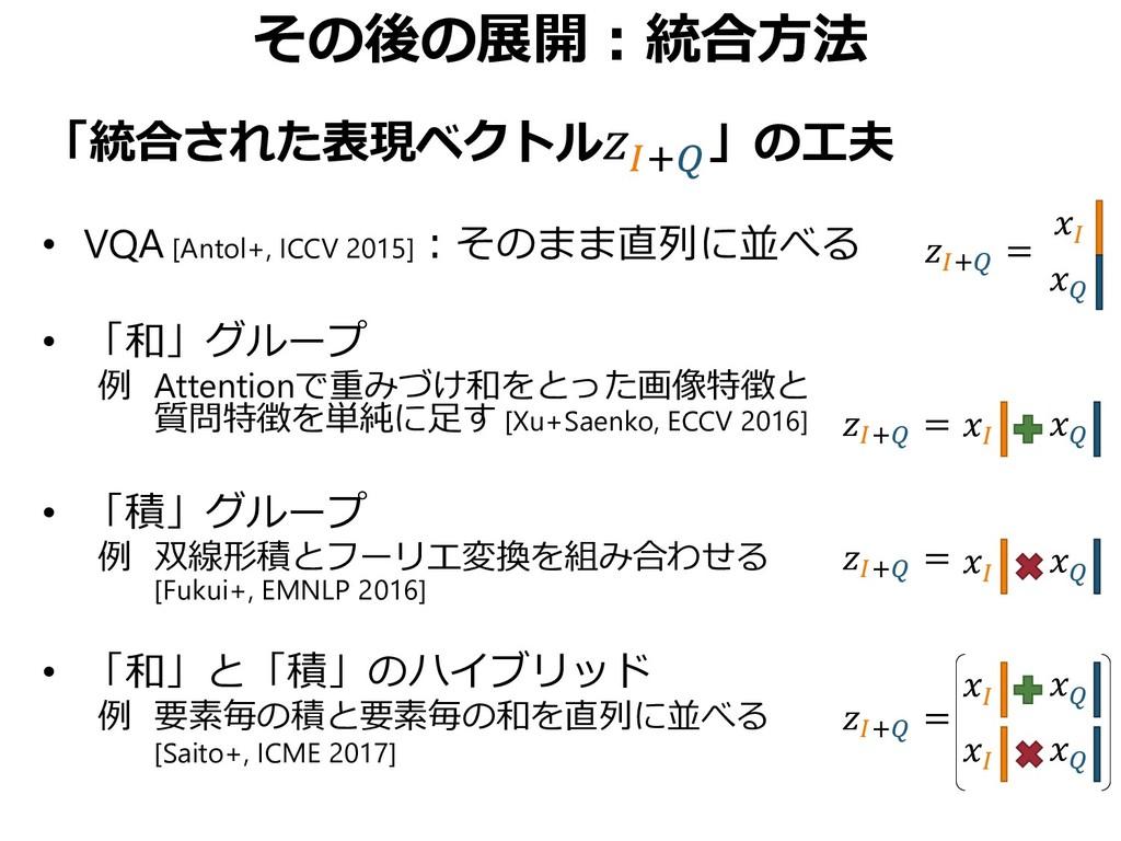 その後の展開:統合方法 「統合された表現ベクトル+ 」の工夫 • VQA [Antol+, I...