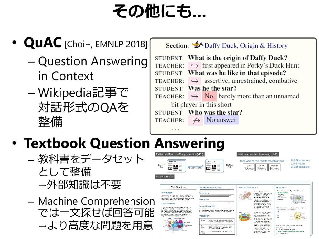 その他にも… • QuAC [Choi+, EMNLP 2018] – Question An...