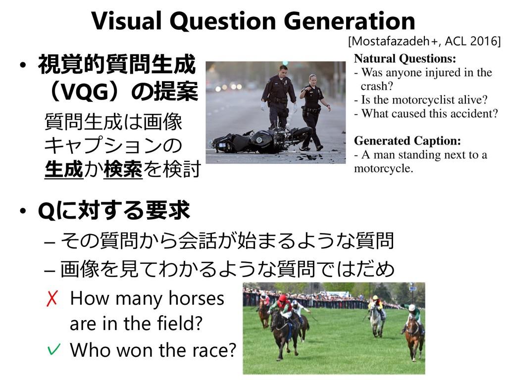 Visual Question Generation • 視覚的質問生成 (VQG)の提案 質...