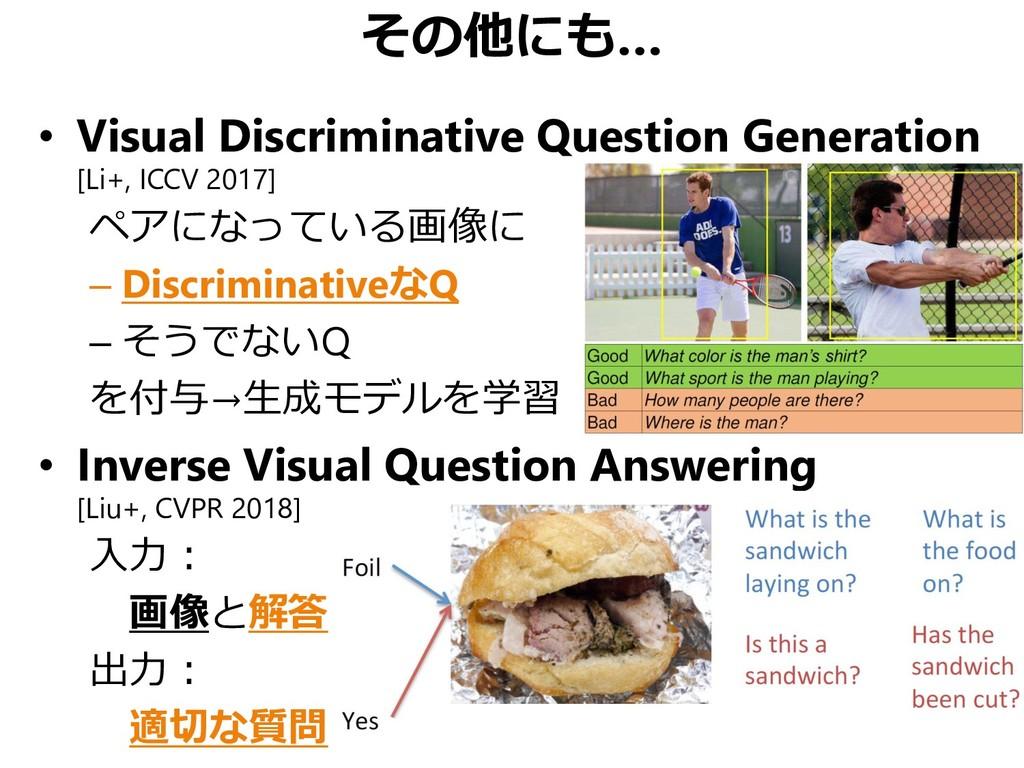 その他にも… • Visual Discriminative Question Generat...