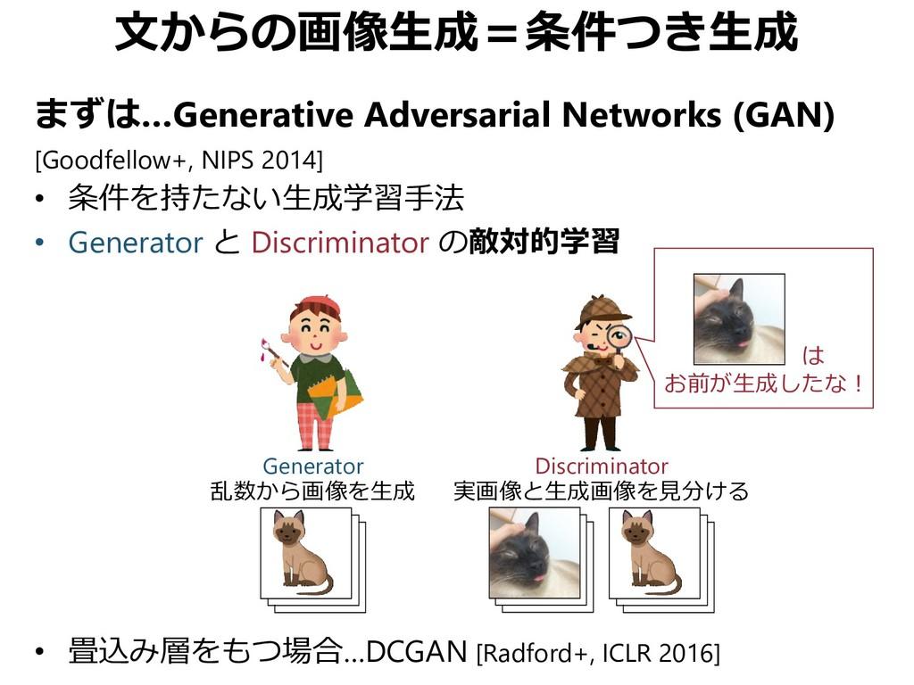 文からの画像生成=条件つき生成 まずは…Generative Adversarial Netw...