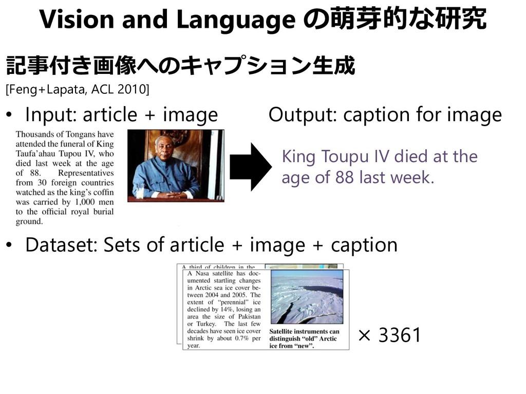 Vision and Language の萌芽的な研究 記事付き画像へのキャプション生成 [F...