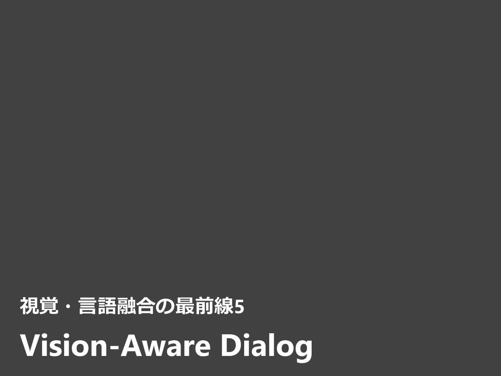 視覚・言語融合の最前線5 Vision-Aware Dialog
