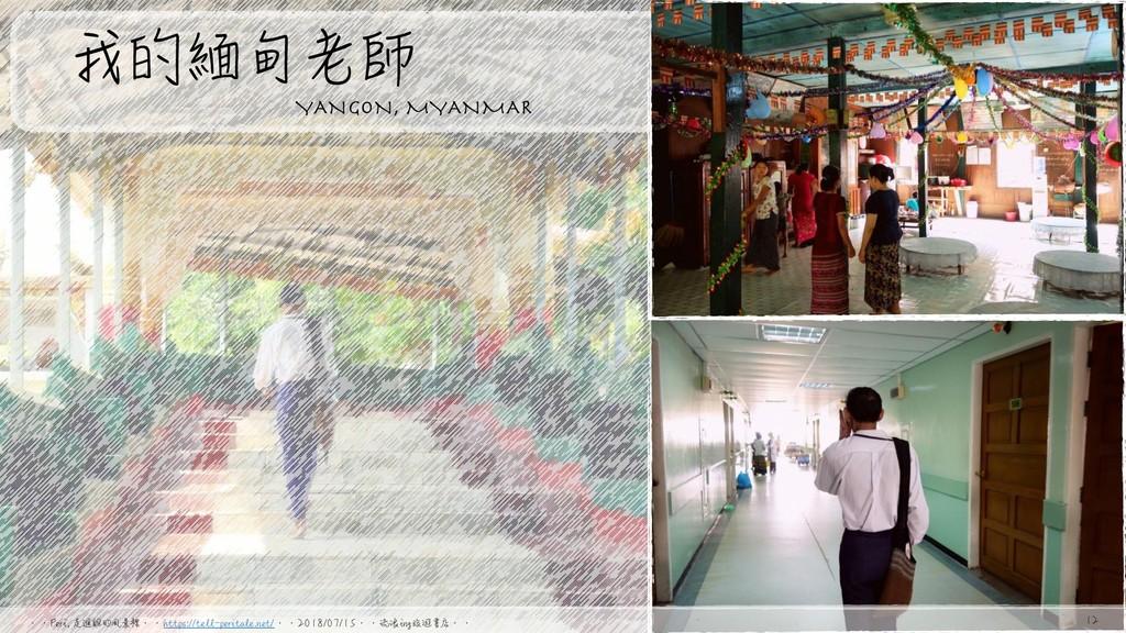 我的緬甸老師 YANGON, MYANMAR 䱆䱆1FSJԐආምٙࠬ౻༁䱆䱆IUUQT...