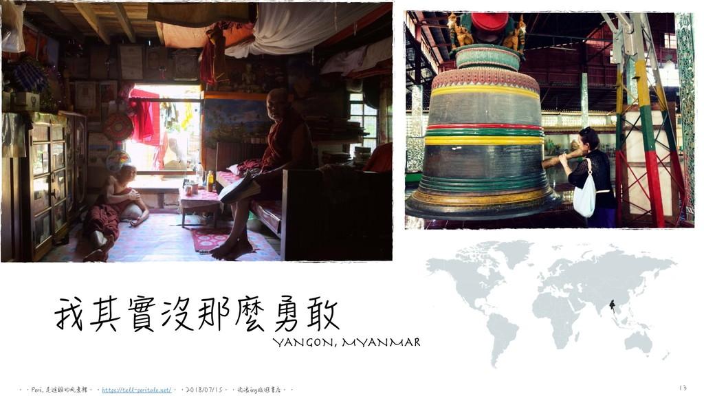 我其實沒那麼勇敢 YANGON, MYANMAR 䱆䱆1FSJԐආምٙࠬ౻༁䱆䱆IUUQT...