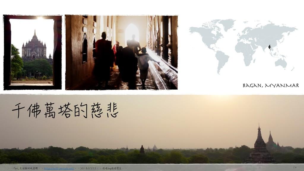千佛萬塔的慈悲 Bagan, MYANMAR 䱆䱆1FSJԐආምٙࠬ౻༁䱆䱆IUUQT...