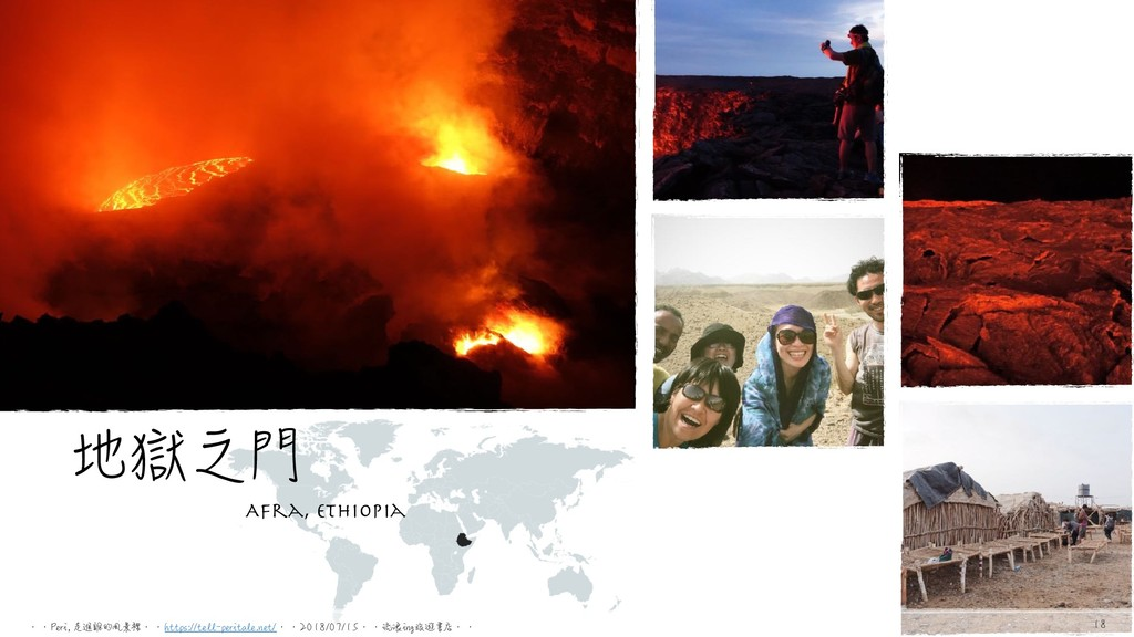 地獄之門 Afra, Ethiopia 䱆䱆1FSJԐආምٙࠬ౻༁䱆䱆IUUQTUF...