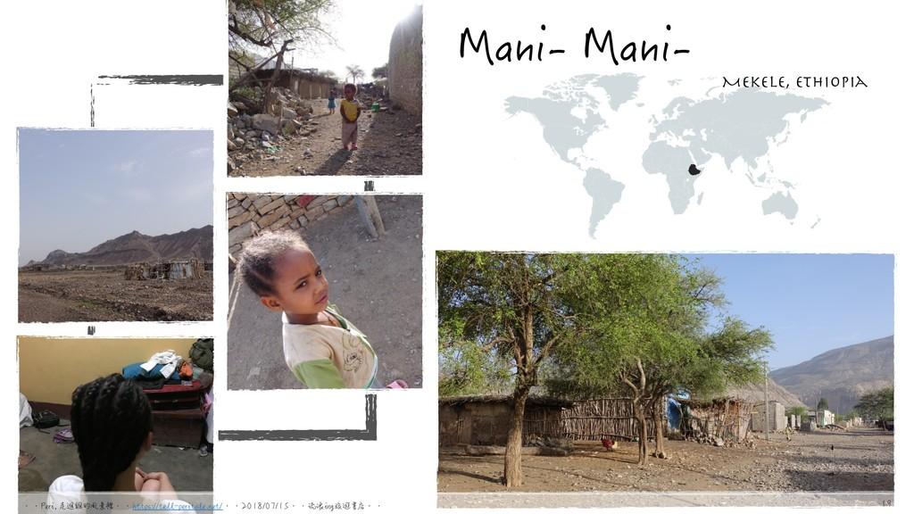 Mani- Mani- Mekele, Ethiopia 䱆䱆1FSJԐආምٙࠬ౻༁䱆䱆I...