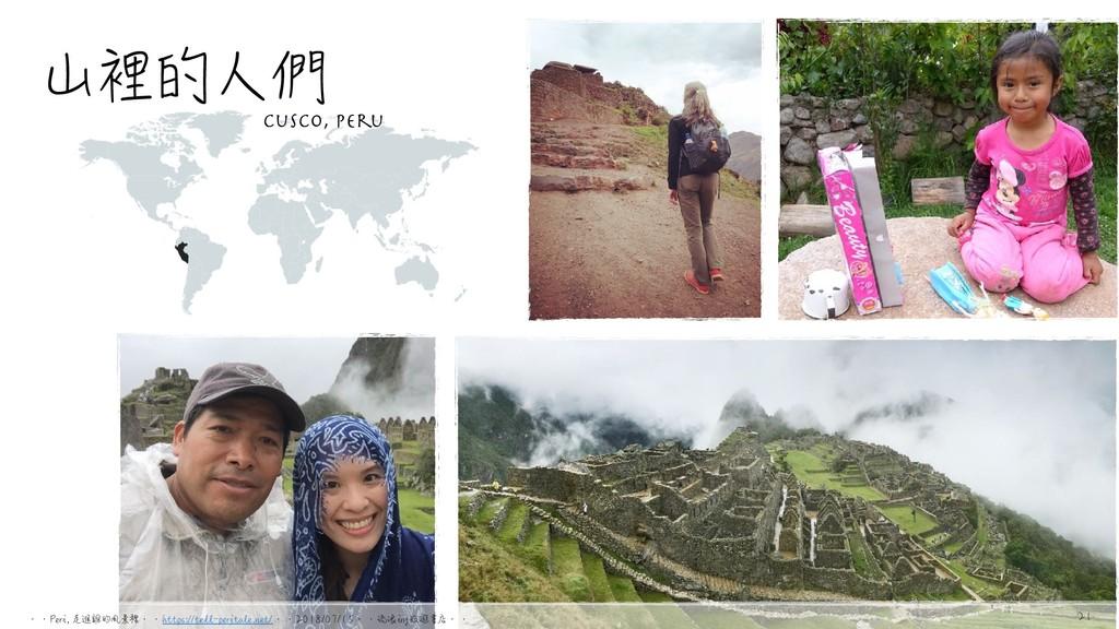 山裡的人們 Cusco, Peru 䱆䱆1FSJԐආምٙࠬ౻༁䱆䱆IUUQTUFMM...
