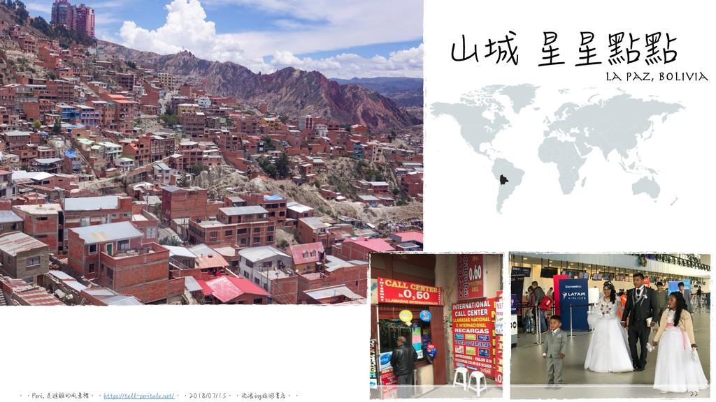 山城 星星點點 La Paz, Bolivia 䱆䱆1FSJԐආምٙࠬ౻༁䱆䱆IUUQT...