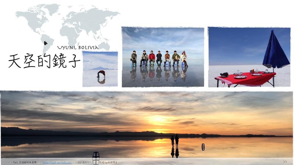 天空的鏡子 Uyuni, Bolivia 䱆䱆1FSJԐආምٙࠬ౻༁䱆䱆IUUQTU...