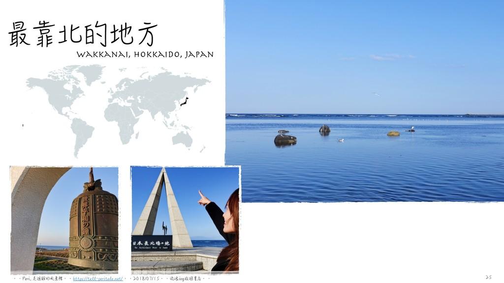 最靠北的地方 Wakkanai, Hokkaido, Japan 䱆䱆1FSJԐආምٙࠬ౻...