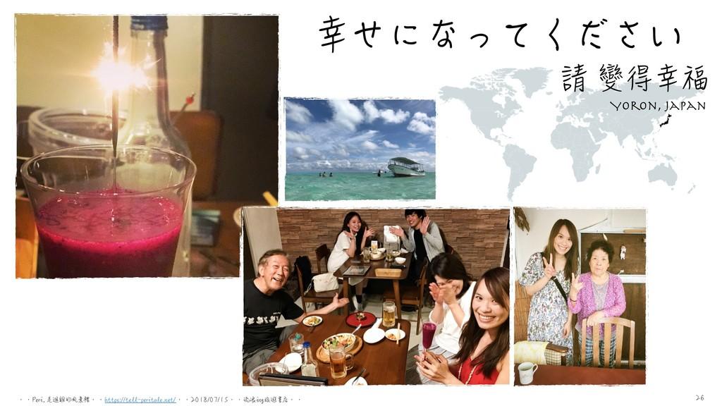 Yoron, Japan 䱆䱆1FSJԐආምٙࠬ౻༁䱆䱆IUUQTUFMMQFSJ...