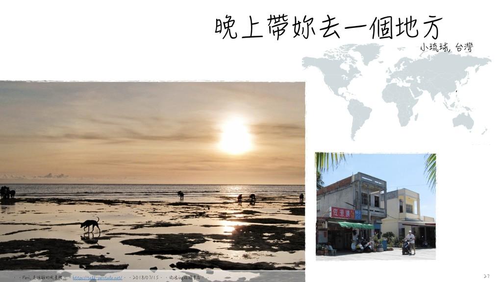 晚上帶妳去一個地方 小琉球, 台灣 䱆䱆1FSJԐආምٙࠬ౻༁䱆䱆IUUQTUFMM...