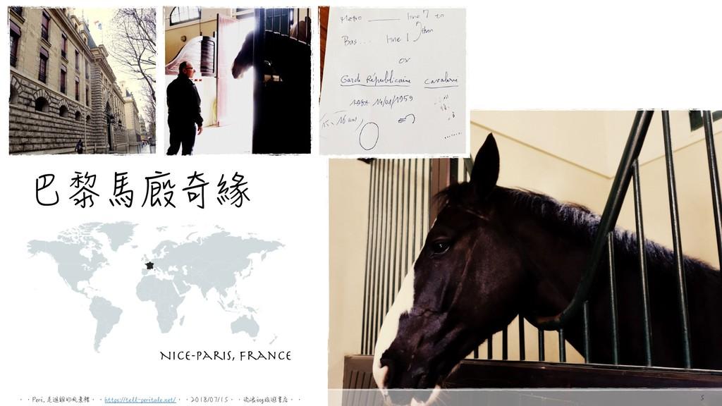 巴黎馬廄奇緣 Nice-Paris, France 䱆䱆1FSJԐආምٙࠬ౻༁䱆䱆IUUQ...