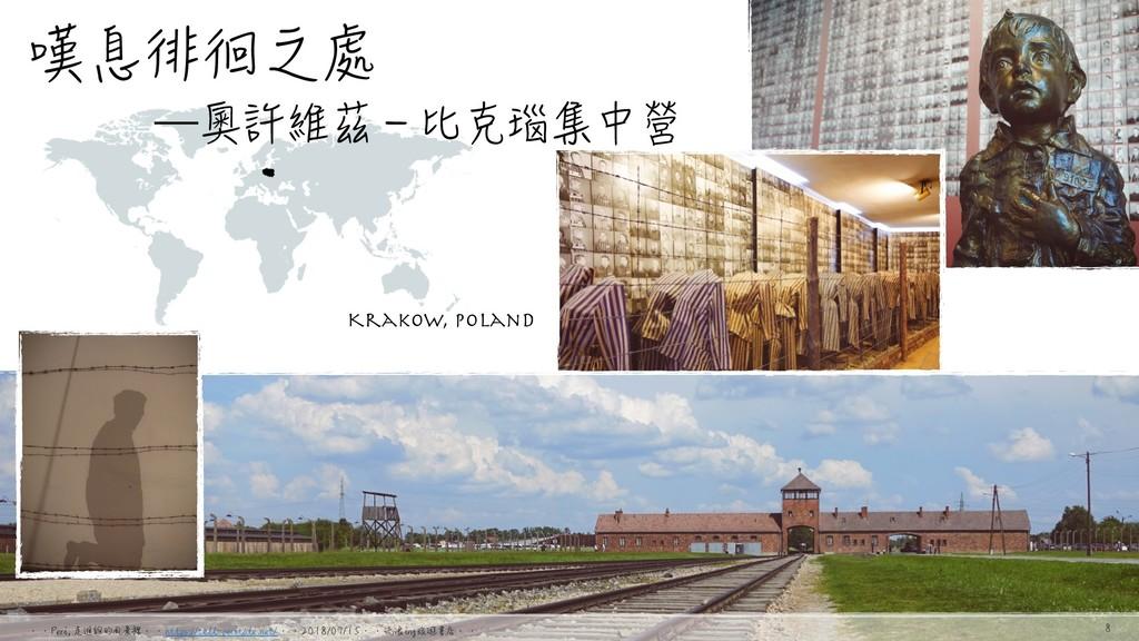 嘆息徘徊之處 —奧許維茲-比克瑙集中營 Krakow, Poland 䱆䱆1FSJԐආምٙ...