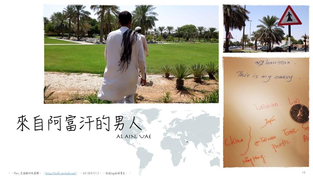 來自阿富汗的男人 AL AIN, UAE 䱆䱆1FSJԐආምٙࠬ౻༁䱆䱆IUUQTU...