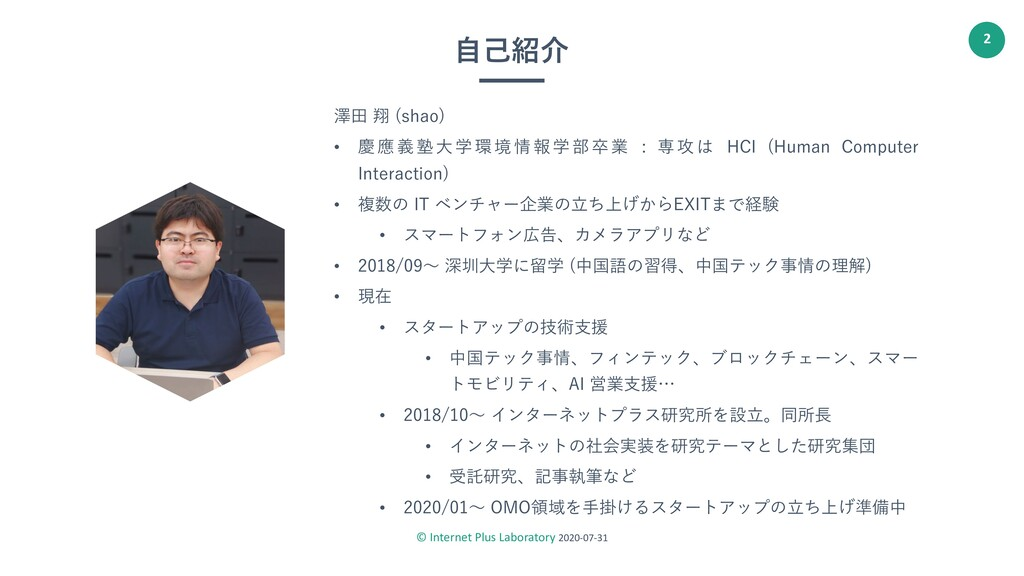 © Internet Plus Laboratory 2020-07-31 2 ⾃⼰紹介 澤⽥...