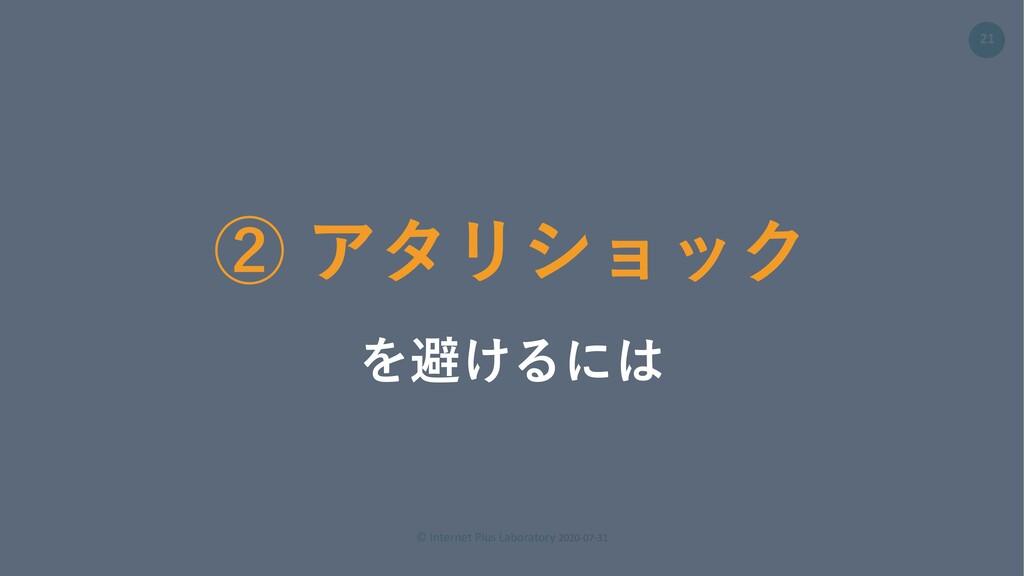 © Internet Plus Laboratory 2020-07-31 21 ② アタリシ...