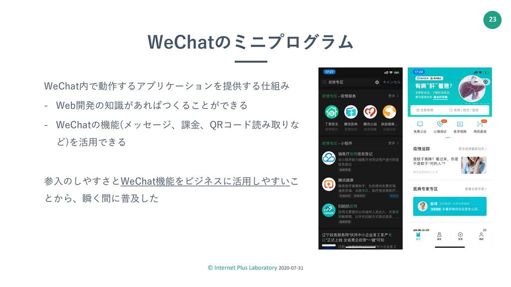 © Internet Plus Laboratory 2020-07-31 23 WeChat...