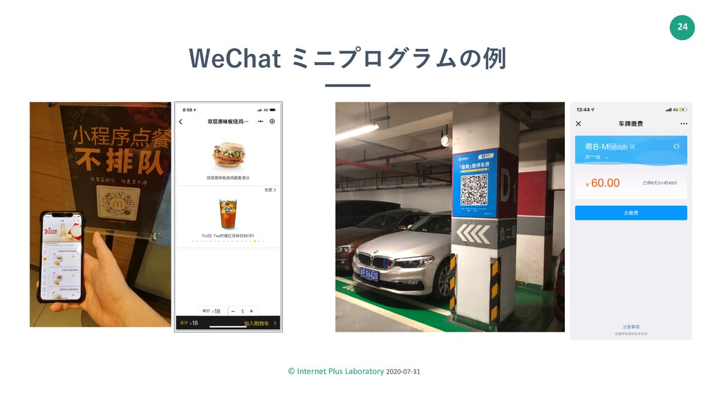 © Internet Plus Laboratory 2020-07-31 24 WeChat...