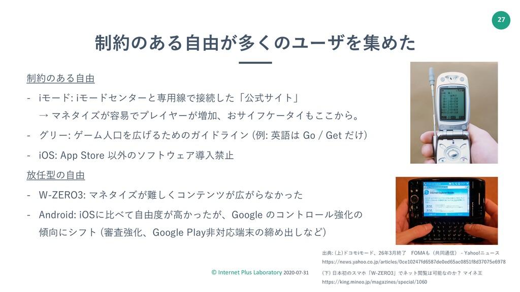 © Internet Plus Laboratory 2020-07-31 27 制約のある⾃...