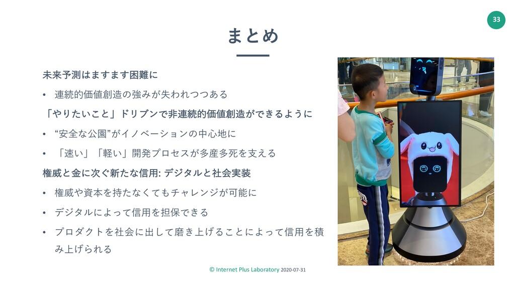 © Internet Plus Laboratory 2020-07-31 33 まとめ 未来...