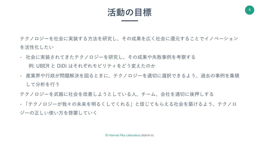 © Internet Plus Laboratory 2020-07-31 5 活動の⽬標 テ...