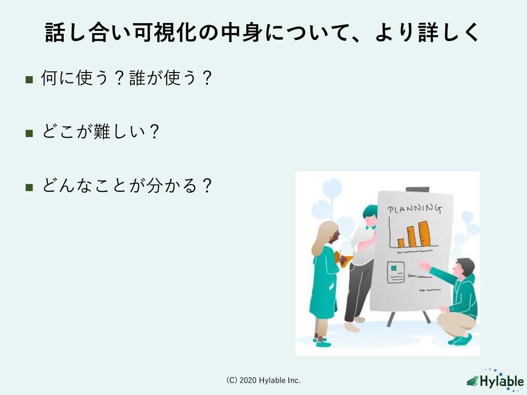 話し合い可視化の中身について、より詳しく ◼ 何に使う?誰が使う? ◼ どこが難しい? ◼ ど...