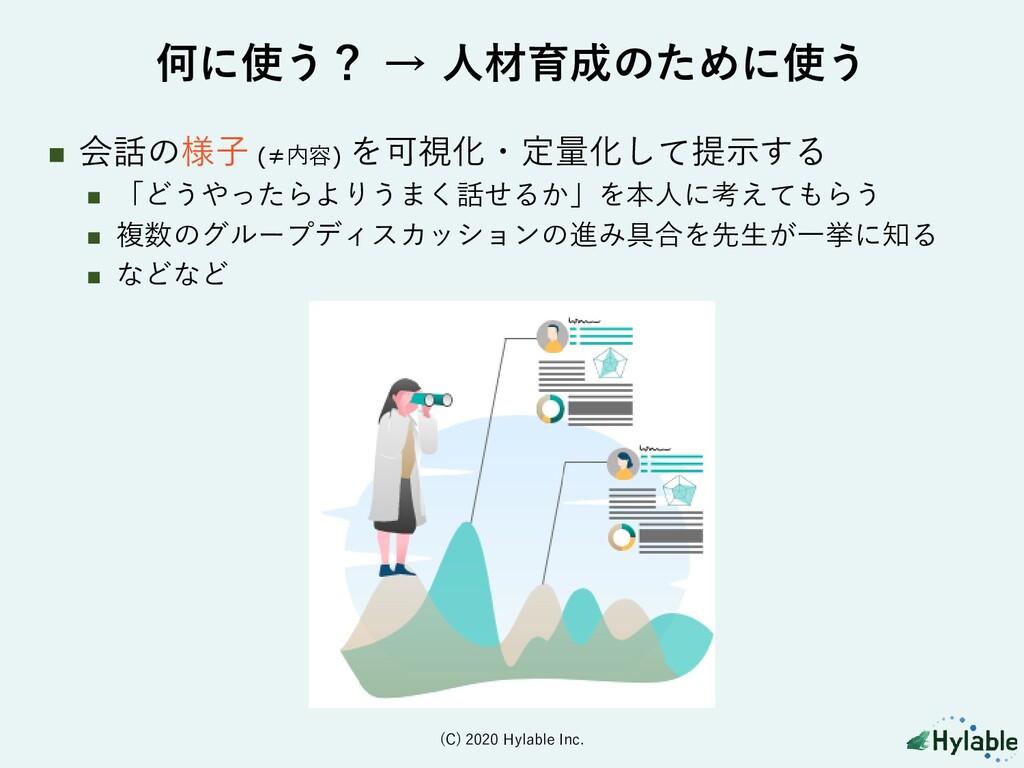 何に使う? → 人材育成のために使う ◼ 会話の様子 (≠内容) を可視化・定量化して提示する...