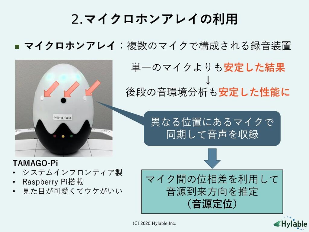 2.マイクロホンアレイの利用 ◼ マイクロホンアレイ:複数のマイクで構成される録音装置 異なる...