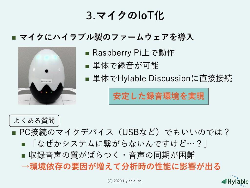 3.マイクのIoT化 ◼ マイクにハイラブル製のファームウェアを導入 ◼ Raspberry ...