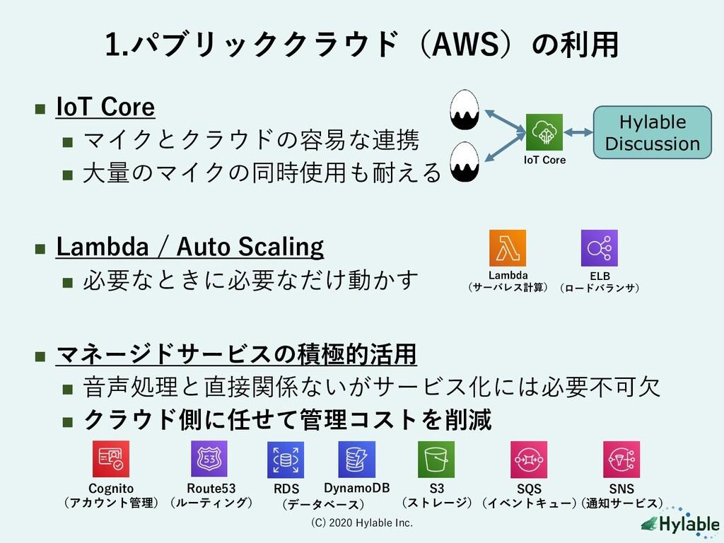 1.パブリッククラウド(AWS)の利用 ◼ IoT Core ◼ マイクとクラウドの容易な連携...