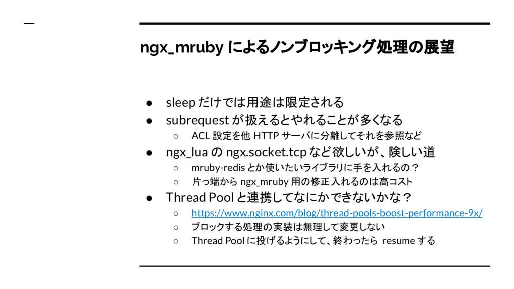 ngx_mruby によるノンブロッキング処理の展望 ● sleep だけでは用途は限定される...