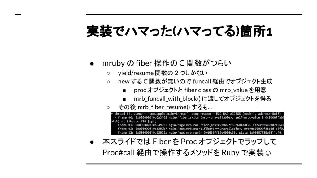 実装でハマった(ハマってる)箇所1 ● mruby の fiber 操作の C 関数がつらい ...