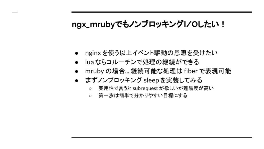 ngx_mrubyでもノンブロッキングI/Oしたい! ● nginx を使う以上イベント駆動の...