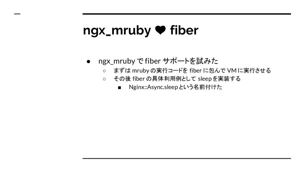 ngx_mruby fiber ● ngx_mruby で fiber サポートを試みた ○ ...
