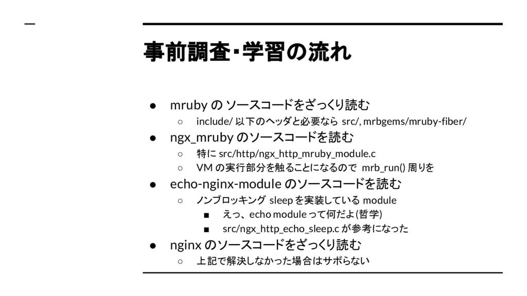 事前調査・学習の流れ ● mruby の ソースコードをざっくり読む ○ include/ 以...