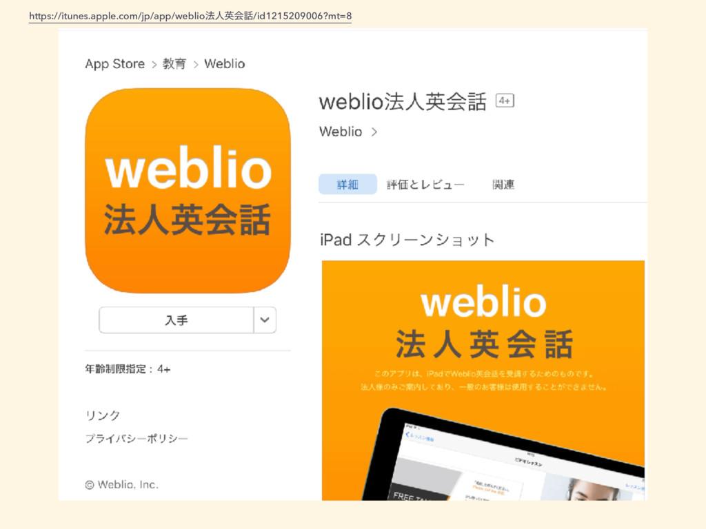 https://itunes.apple.com/jp/app/weblio๏ਓӳձ/id1...