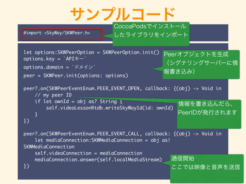 let options:SKWPeerOption = SKWPeerOption.init(...