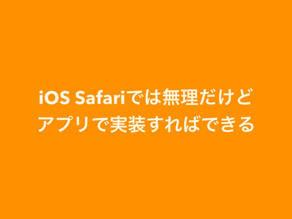 iOS SafariͰແཧ͚ͩͲ ΞϓϦͰ࣮͢ΕͰ͖Δ