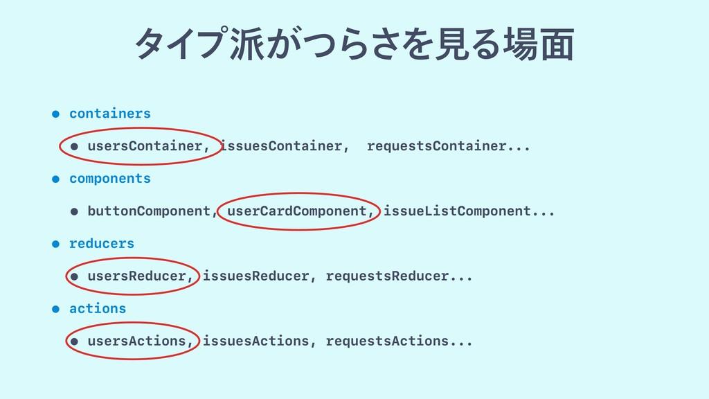 λΠ ϓ͕ͭΒ͞ΛݟΔ໘ • containers • usersContainer, i...