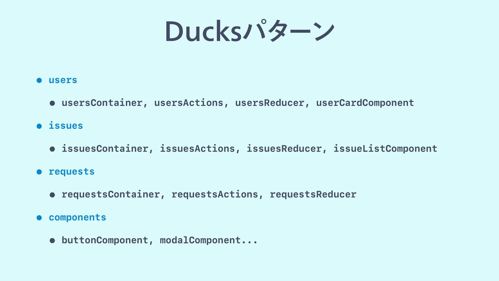 %VDLTύλʔϯ • users • usersContainer, usersAction...
